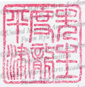 "1""sq.Seal_image_4"