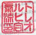 "1""sq.Seal_image_3"