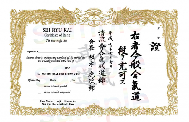 Custom Aikido Certificate with English & Japanese