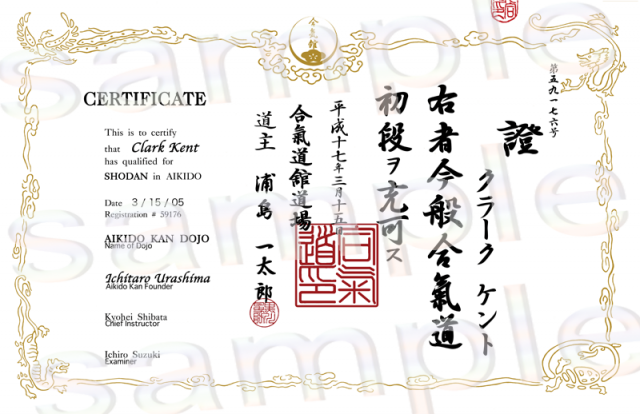 Authentic japanese certificate martialartscertificate aikido certificate japanese only or japanese and english yadclub Choice Image