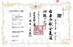 AIKIDO Certificate E & J with Classic border