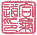 Aikido Seal