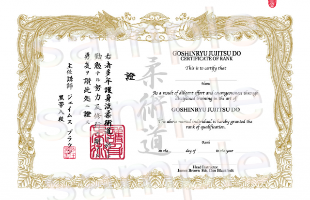 Japanese martial arts certificate templates choice image certificate design and template for Martial arts certificate template