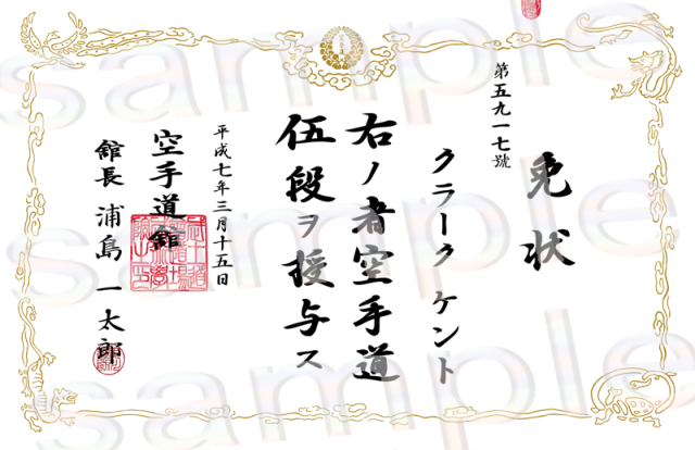 Menjo style Karate certificate