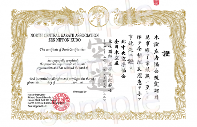 Custom karate certificate with custom school logo english japanese martialartscertificatecom for Martial arts certificate template